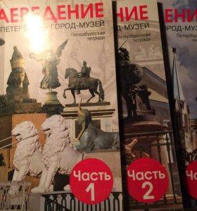 Краеведение, история Санкт-Петрбуга