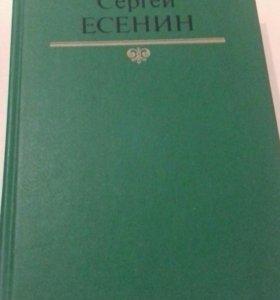 Сергей Есенин. Собрание сочинений в двух томах