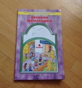 Дневник школьника 4 класс новый