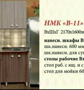 Кухня 1,2 от производителя