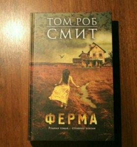 """Книга """"Ферма"""""""