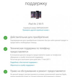 Топовый IPAD air 2 128 wi fi only