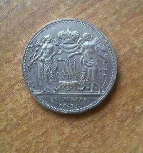Памятный рубль 1841г