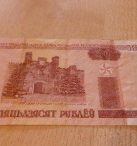 Беларусские 50 рублей.
