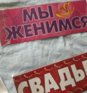 Аксессуары для свадьбы 100 р