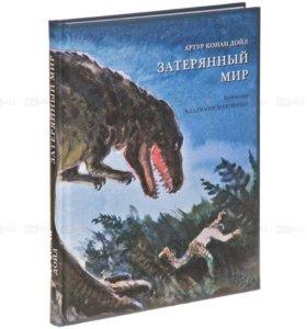 Книга Новая Затерянный мир