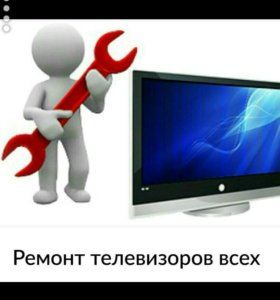 Ремонт телевизоров