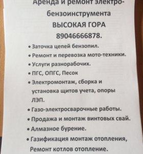 Прокат-аренда инструмента
