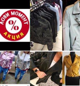 Куртки, косухи ,пиджаки, бомберы