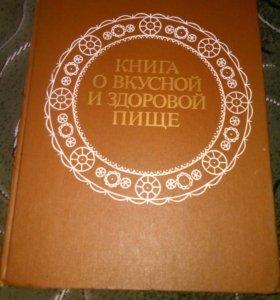 Книга о вкусной и здоровой пище 1988 г