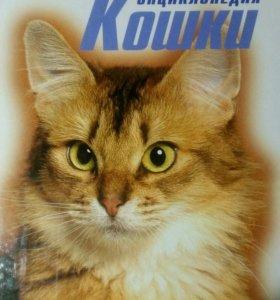 Энциклопедия кошки 500страниц