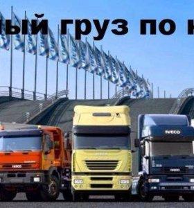 Г/Перевозки,Попутный груз.край.город
