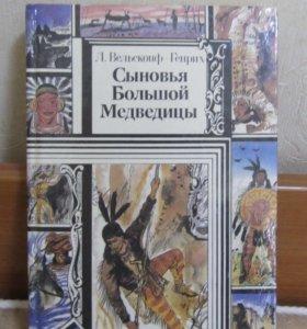Л. Вельскопф-Генрих Топ и Гарри