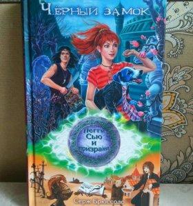 Книга Пегги Сью и призраки