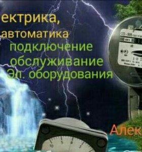 Электрика автоматика