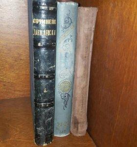 Данилевский 3 книги