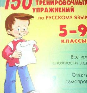 Тренировачные упражнения по русскому 5-9 классы