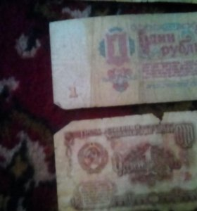 Деньги бумажные 1 рубль
