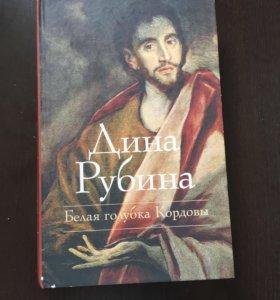 Книга Дина Рубина