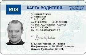 Карта водителя ЕСТР или СКЗИ