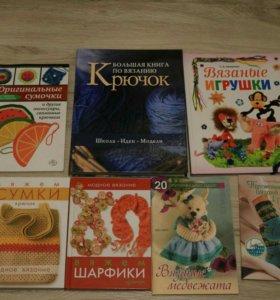 Книги по вышиванию крючком +пряжа+бонусы