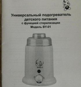 Подогреватель для бутылочек, стерилизатор