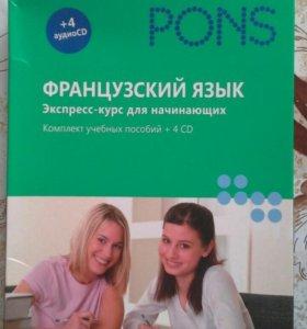 Pons. Французский язык. Экспресс-курс для начинающ