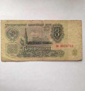 3 рубля СССР (1961)