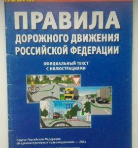 Правила дорожного движения РФ