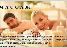 Услуги профессионального массажа!!! (мужчина)