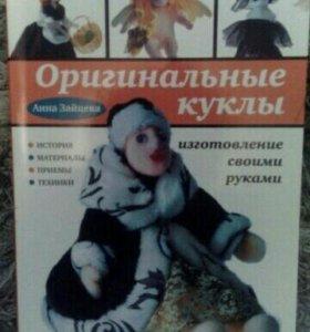 Книга по куклам