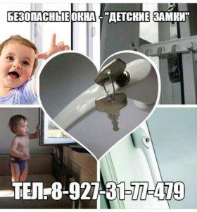 """Установка """"Детских"""" замков на окна"""