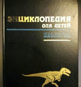 Энциклопедия Биология для детей. Аванта+.
