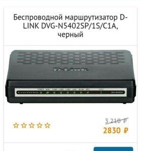 Беспроводной маршрутизатор