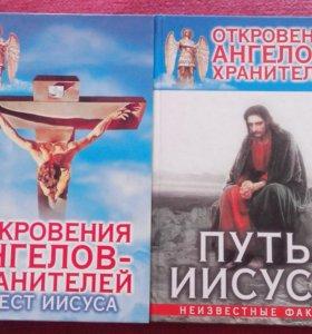 """КНИГА""""ОТКРОВЕНИЕ АНГЕЛОВ"""""""