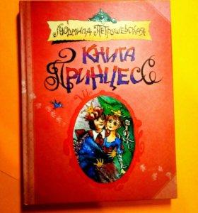 """Книга """"Книга Принцесс"""""""