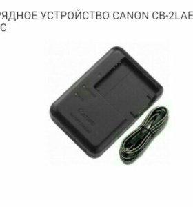 Зарядное устройство CB-2LAE Canon