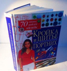"""Книга """"кройка и шитье"""""""