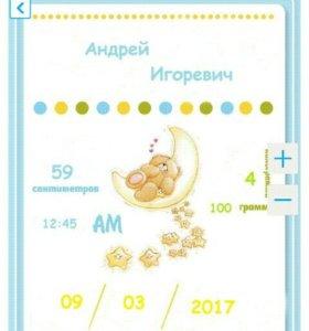 Детские метрики-постер