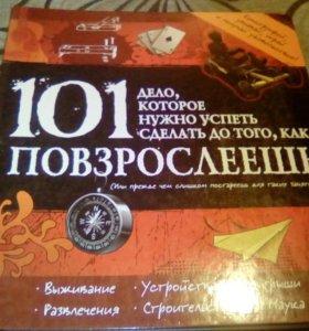 Книга Интересная