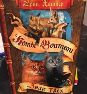 Коты Воители Эрин Хантер
