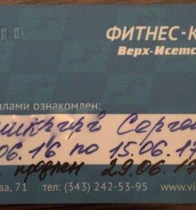 """Абонемент в фитнес клуб """"Верх-Исетский"""""""