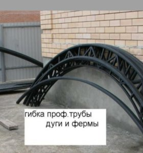Гибка проф.трубы.