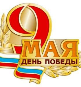 Наклейки 9 мая и в ПОДАРОК Гергиевская ленточка