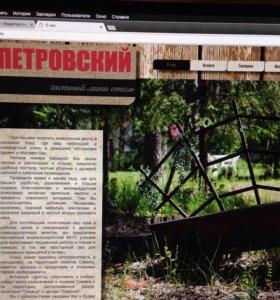 """Мини- Отель """" Петровский"""""""