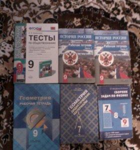 Тесты по обществу,история россии,геометрия,физика