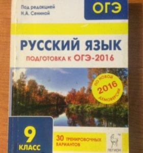 Тесты по русскому языку. 9 класс