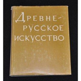 Древне-русское искусство. Рукописная книга. 1972г.