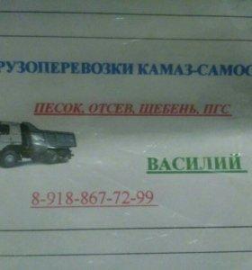 Грузоперевозки на авто Камаз-Самосвал.