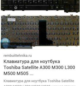 Клавиатура на тошибу